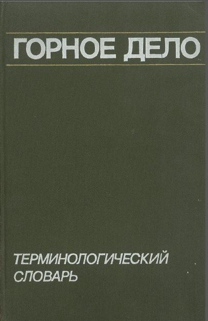 Terminologicheskiy_slovar