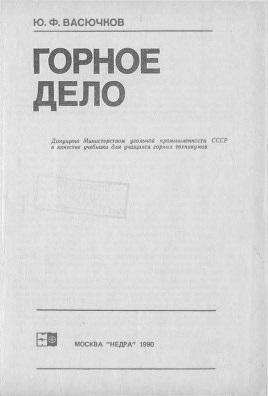 gornoe-delo-vasjuchkov